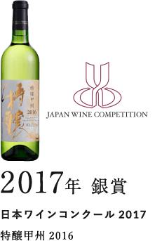 日本ワインコンクール2017 特醸甲州2016