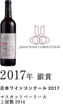 日本ワインコンクール2017 マスカットベーリーA 上屋敷2016