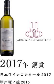 日本ワインコンクール2017 甲州塚ノ越2016