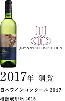 日本ワインコンクール2017 樽熟成甲州2016