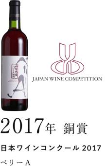 日本ワインコンクール2017 ベリーA