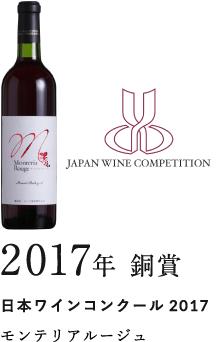 日本ワインコンクール2017 モンテリアルージュ