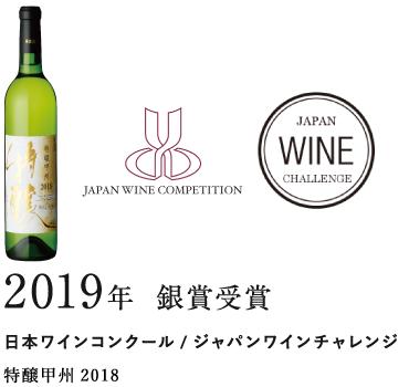 日本ワインコンクール/ジャパンワインチャレンジ 特醸甲州2018
