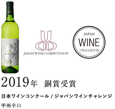 日本ワインコンクール/ジャパンワインチャレンジ 甲州辛口