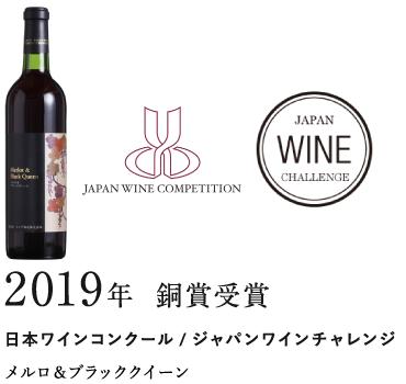 日本ワインコンクール/ジャパンワインチャレンジ メルロ&ブラッククイーン