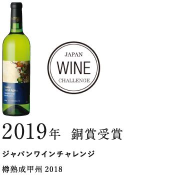 日本ワインコンクール/ジャパンワインチャレンジ 樽熟成甲州2018