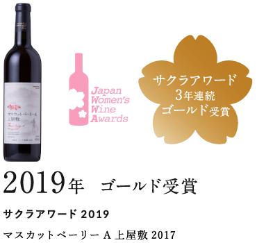 日本ワインコンクール/ジャパンワインチャレンジ マスカットベーリーA上屋敷2017