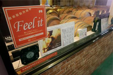 ワイン貯蔵場
