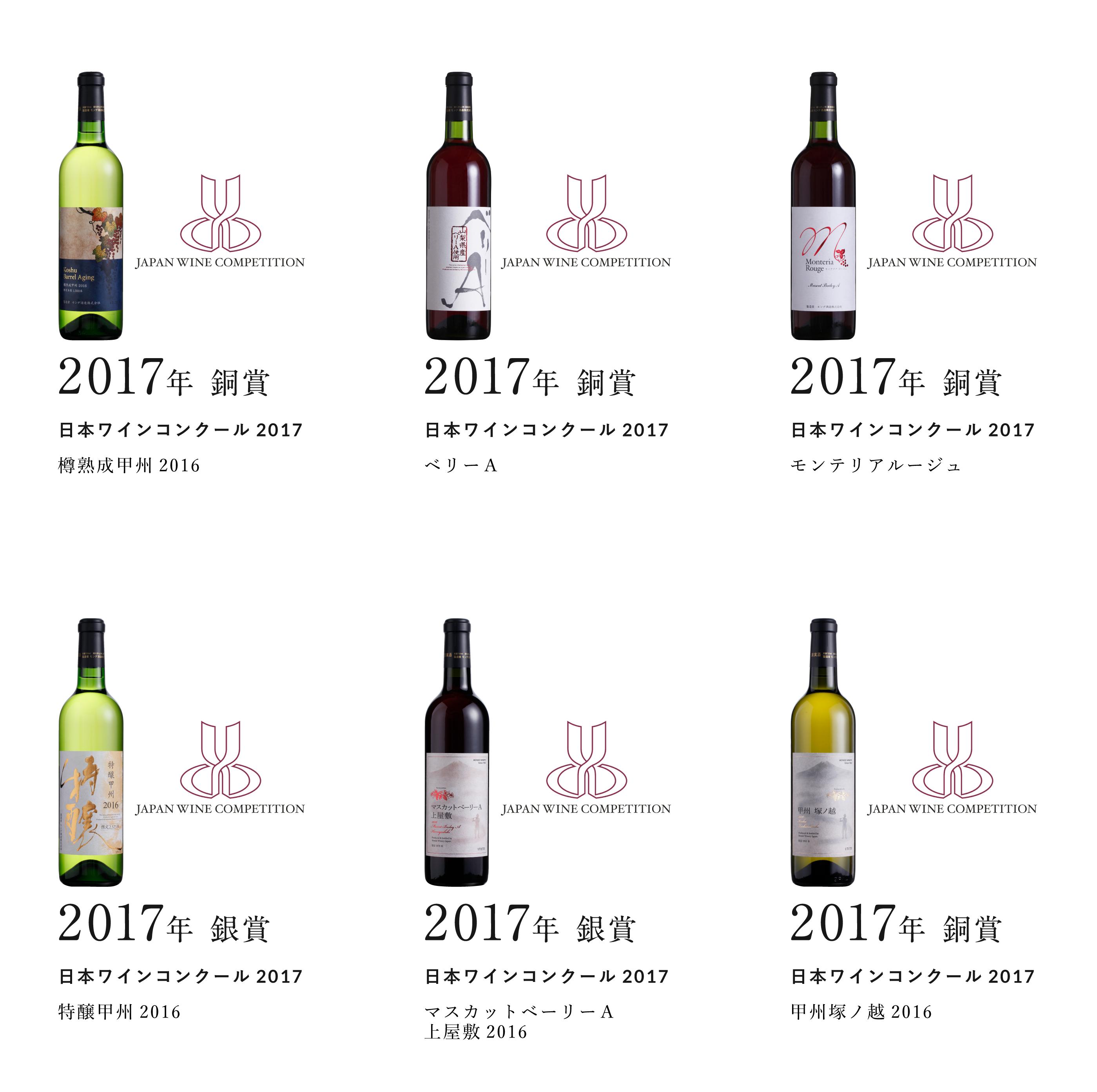 日本ワインコンクール2017 ~受賞ワイン~