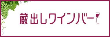"""""""蔵出しワインバー2019"""" 開催のお知らせ"""