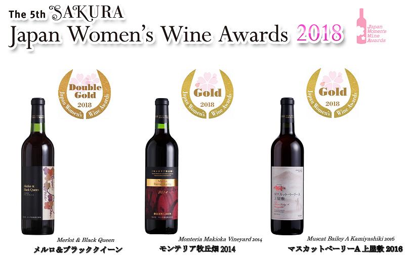サクラアワード2018 ~受賞ワイン~
